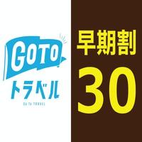 【GOTO商品】【さき楽・早期割引30】予定が決まればおトクに予約!早い者勝ちプラン♪<食事なし>