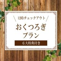 【6大特典付き】12時チェックアウト!おくつろぎプラン(朝食付き)