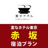 変なホテル東京赤坂☆宿泊プラン<朝食付き>