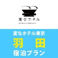 変なホテル東京羽田☆宿泊プラン<朝食付き>
