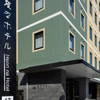 【海外帰国者様専用プラン】 変なホテル東京 羽田  <朝食付き>