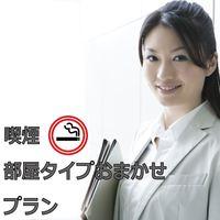 ◆喫煙◆ 部屋タイプおまかせ《Wi-Fi完備》
