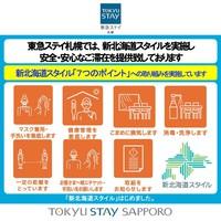 【お日にち・室数限定】スペシャルプライスプラン〜東急ステイ札幌〜 (素泊り)