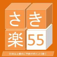 【さき楽55×P4倍】《楽天5つ星認定ホテル》55日前までのお得なご予約!関空送迎&朝食付き!☆