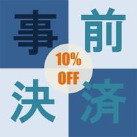 ■1日1室限定■【事前決済】で通常より10%オフ!12時チェックアウトグループプラン!