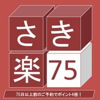 【さき楽75×P5倍】《楽天5つ星認定ホテル》75日前までのお得なご予約!関空送迎&朝食付き!☆