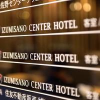 ■1日1室限定■《朝食なしプラン》★関空までの送迎付き!出発が早い方におすすめのグループプラン★