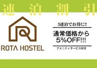 【連泊割】3連泊以上の方にオススメ!5%オフ+アメニティサービス!!