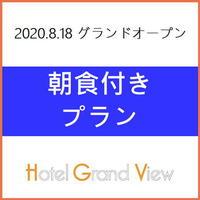 2020年8月18日リニューアルオープン!記念価格実施中!【朝食付き】シンプルステイプラン!