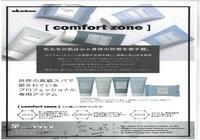 【工事中×訳あり】17時IN→10時OUTのショートステイ「コンフォートゾーン」セット付きプラン