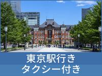 【ホテル→JR東京駅】お帰りは楽して密回避♪タクシーつきプラン◆小学6年生以下2名まで添い寝無料