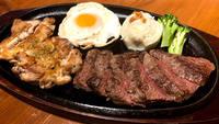 【ステーキ専門店・食事券B付き!】ボリューム満点!ステーキ&ハーブチキンセット付きプラン♪