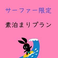 □■サーファー限定■□素泊りプラン