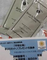 □■ホテル近隣入浴施設『平和な湯』入浴券付■□素泊りプラン