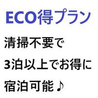 □■ECO得プラン■□清掃不要で3連泊以上がお得に!!