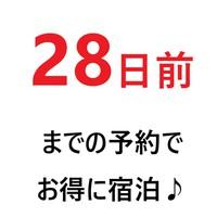 【さき楽】□■早割28日前■□早めの予約と事前カード決済でお得♪