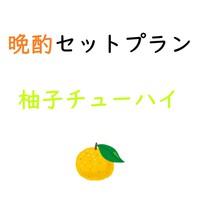 □■【柚子チューハイ】晩酌セット付【おつまみ】■□素泊りプラン