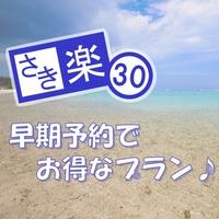 【さき楽30】早めの予約でお得にステイ♪〜コテージ・シーウィンド今帰仁〜【素泊り】