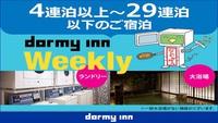 【Weekly・清掃なし】ポイント10倍!4泊以上でお得に宿泊!<朝食付>