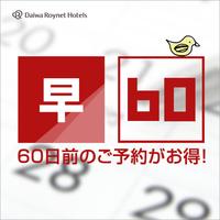 【さき楽60】60日前予約割引(素泊まり)●