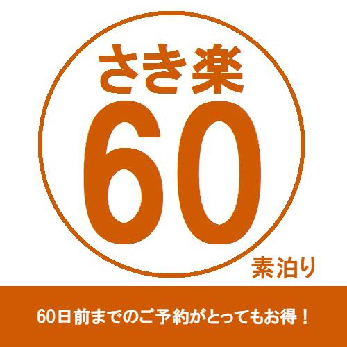 さき楽60 ◇素泊り◇ 〜60日前までのご予約限定!〜