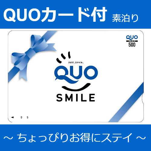 【楽天トラベルセール】QUOカード付プラン ◇素泊り◇ 〜ちょっぴりお得にステイ〜