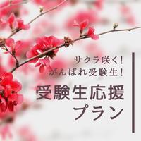 ◎【学割】受験生応援プラン(素泊り)