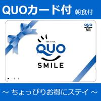 QUOカード付プラン ◆朝食付◆ 〜ちょっぴりお得にステイ〜