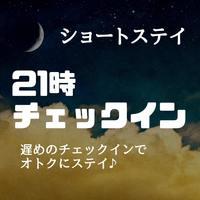◎【21時以降チェックイン】ショートステイプラン(素泊り)
