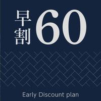 【さき楽】【早割60】◆早期予約でお得◆リソルで京都STAY☆【朝食付】【レジャー】
