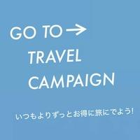 【GO TO トラベル】通常より50%以上お得!佐原のまちと歴史建築、美食を愉しむ旅<分散型ホテル>