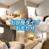 【1泊8,000円〜】一人旅やビジネスに!お部屋タイプおまかせでお得<食事なし>