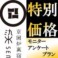 オープン記念【モニタープラン】京都の京町家に暮らそう(素泊まり)