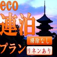 スタンダードエコロジー(ECO)連泊プラン(連泊可能2連泊〜8連泊まで)「清掃なし・タオルあり」