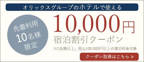 オリックスグループの宿泊施設で使える10,000円割引目玉クーポン