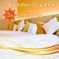 【4/5〜7/17】グループやファミリー旅行がお得!3名以上限定プライス(素泊まり)