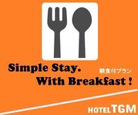【シンプルステイ/朝食付き】観光・ビジネスどちらも便利♪