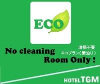 【エコプラン/素泊り】一緒に地球を守ろう!連泊限定、掃除不要な方に割引プラン