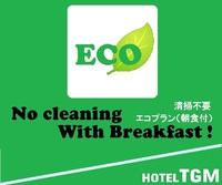 【エコプラン/朝食付】一緒に地球を守ろう!連泊限定、掃除不要な方に割引プラン