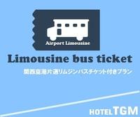【シンプルステイ/朝食付】関西空港行き大人用リムジンバスチケット付
