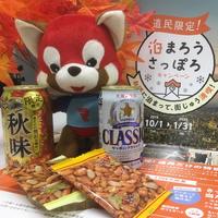 【道民限定!泊まろうさっぽろ】北海道にお住まいの方限定でビール&おつまみ付き!