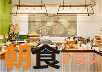 ☆13時チェックインOK! 日曜日限定アーリーチェックイン朝食付きプラン
