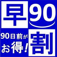 【ダブルでお得な早割90・連泊ECOプラン】素泊まり(清掃なし)