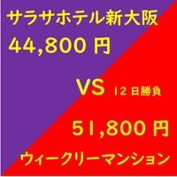 関西圏にお住まいの方おすすめ14連泊〜20連泊(#^.^#)◆素泊まり◆コロナ対策もバッチリです!