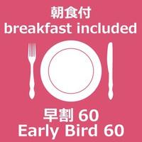 【早割60】早期予約でお得に宿泊♪ ◇朝食弁当付◇ 【さき楽】