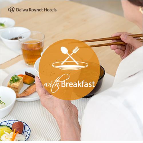 【室数・期間限定】一日の活力を朝食から!【朝食付】