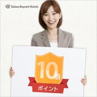 『ポイント10%』泊まって貯めようポイントUPプラン【朝食付き】