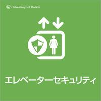 【楽天スーパーSALE】10%OFF★【素泊まり】スタンダードプラン