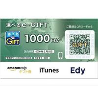 【添い寝無料】【バイキング朝食付】マルチギフトカード1000円付プラン