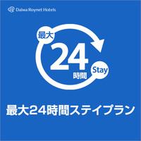 最大24時間STAYプラン♪【朝食付】